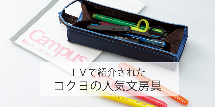 TVで紹介されたコクヨの人気文房具
