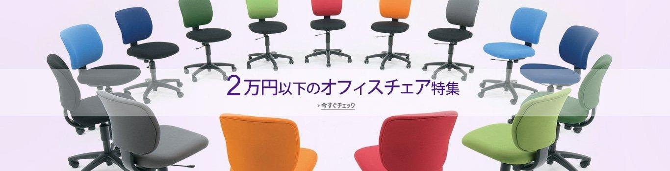 2万円以下のオフィスチェア特集