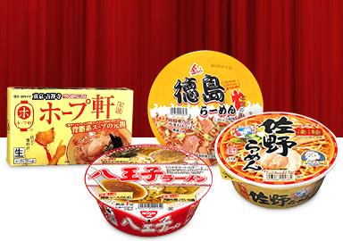 ご当地麺総選挙 あなたの推し麺(メン)は?