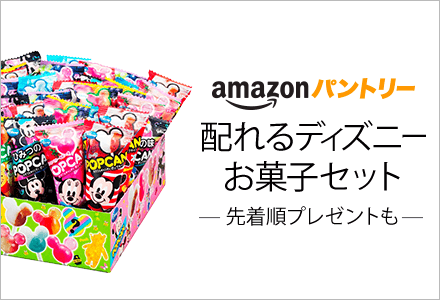 Amazonパントリーボックス
