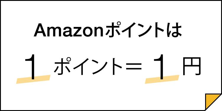Amazonポイントは1ポイント = 1円