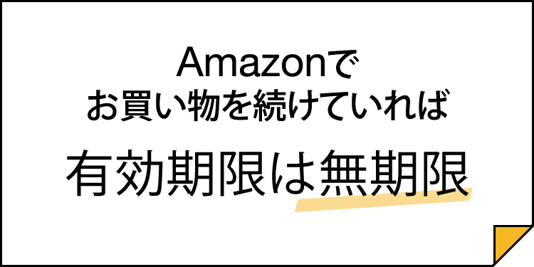 Amazonで買い物をしていれば、有効期限は無期限