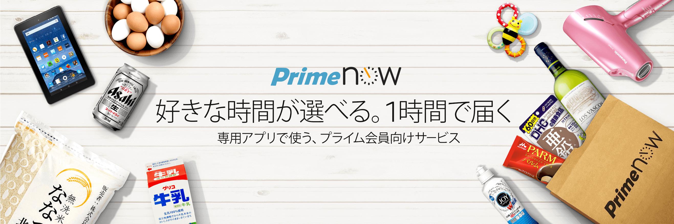 1時間で届く、毎日のお買い物 - Prime Now(プライム ナウ)