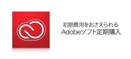 Adobe定期購入
