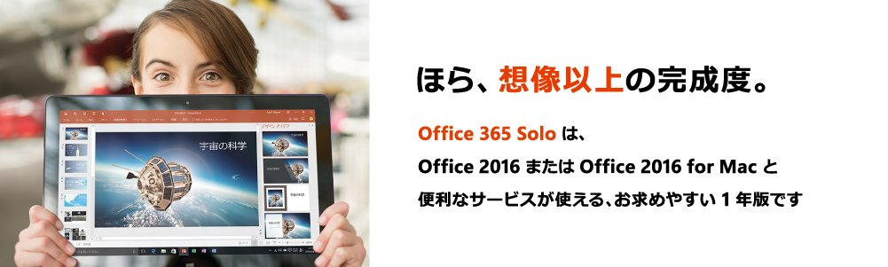Office 365 Soloの特徴をご紹介