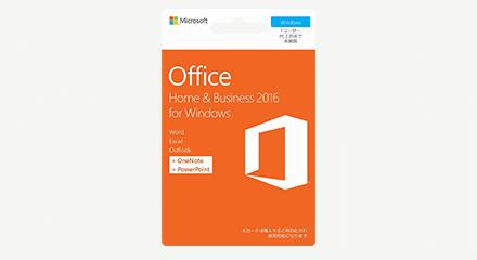 Microsoft Office (マイクロソフトオフィス)