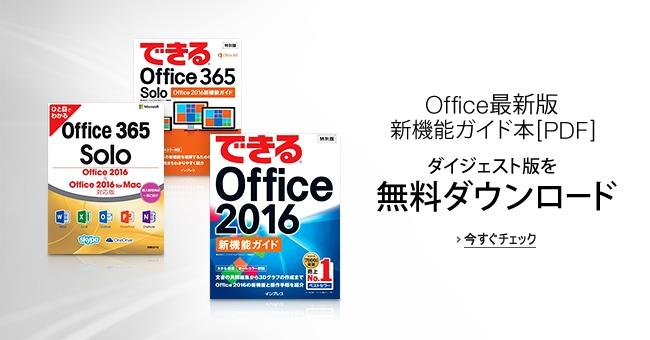 無料で役立つOfficeコンテンツ