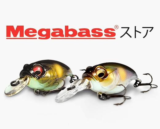 Megabassストア