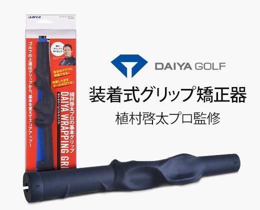 ダイヤゴルフ 装着式グリップ矯正器
