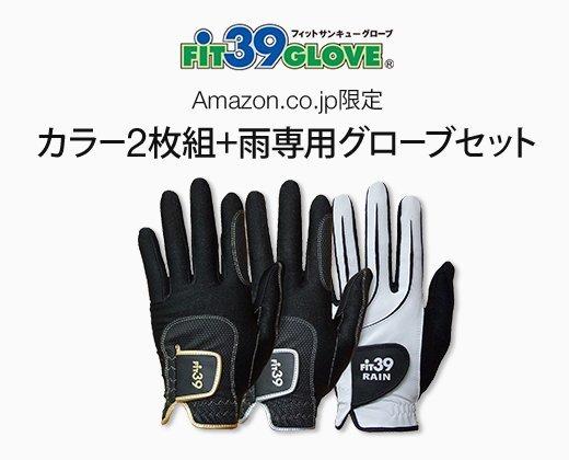 Amazon.co.jp限定ミックゴルフグローブセット