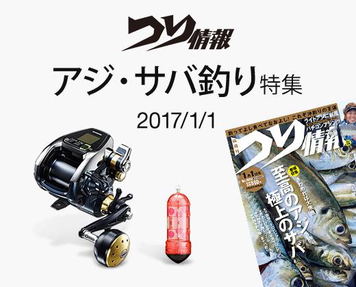 釣情報 2017/1/1号