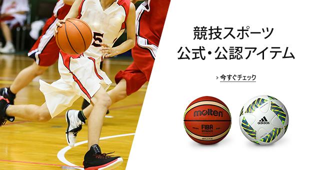 競技スポーツ 公式・公認アイテム