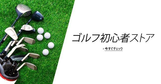 ゴルフ初心者ストア
