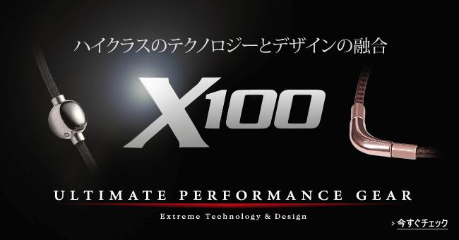 X100シリーズ