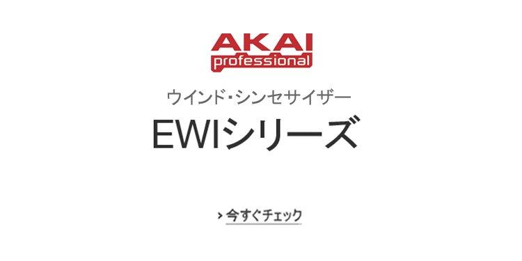 ウインド・シンセサイザー EWIシリーズ