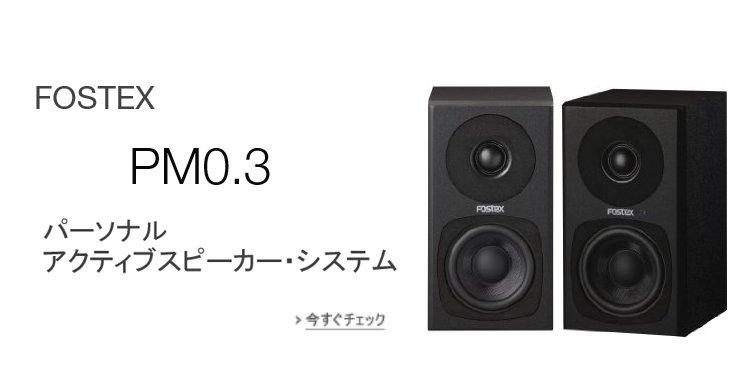 FOSTEX パーソナル・アクティブスピーカー PM 0.3