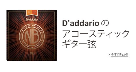 D'addarioのアコースティックギター弦