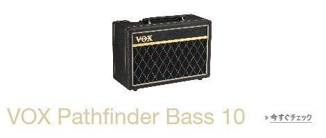 KORG Pathfinder Bass 10