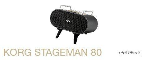 KORG STAGEMAN 80