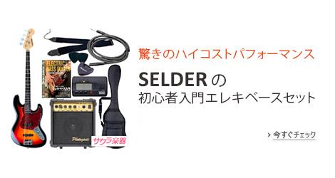 SELDERの初心者入門エレキベースセット