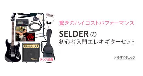 SELDERの初心者入門エレキギターセット
