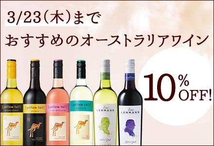 サッポロ オーストラリアワイン10%OFF