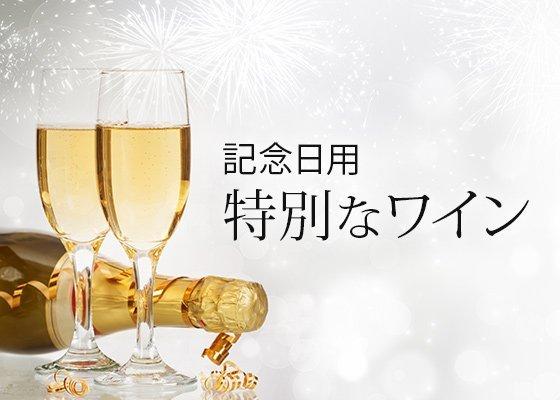 記念日用 特別なワイン