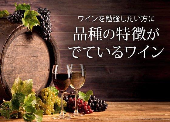 品種の特徴が出ているワイン
