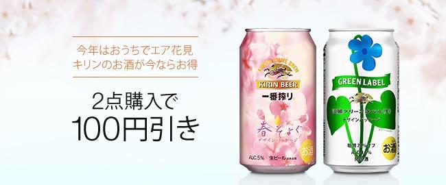 キリンのお酒が今ならお得 2点購入で100円引き