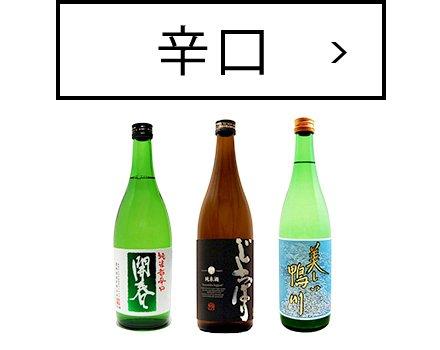 遡れば文明発展のきっかけだったかもしれないお酒、そして、日本酒のルーツはご存じでしたか?更に、おすすめの筆頭にも挙げられる辛口の日本酒ってどんなもの?甘口・辛口の尺度などを探りながらおすすめの日本酒もご紹介します。のサムネイル画像