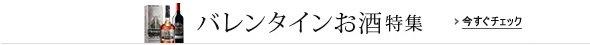 バレンタインお酒特集2017