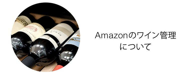 Amazonのワイン管理