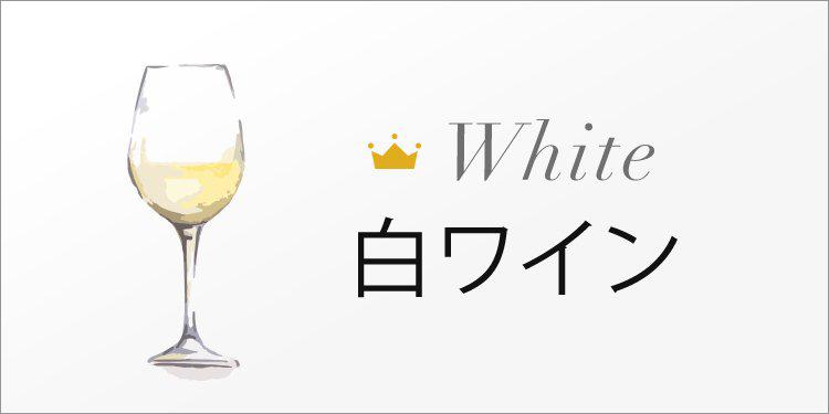 白ワインランキング