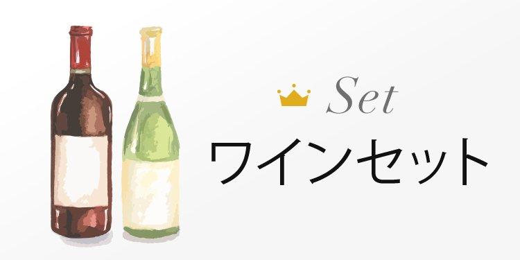 ワインセットランキング