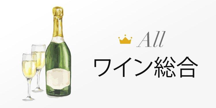 ワイン総合ランキング