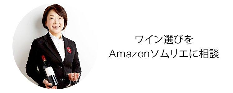 Amazonソムリエ