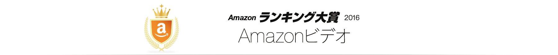 Amazonランキング大賞2016  Amazonビデオ(プライム・ビデオ、レンタル・購入)