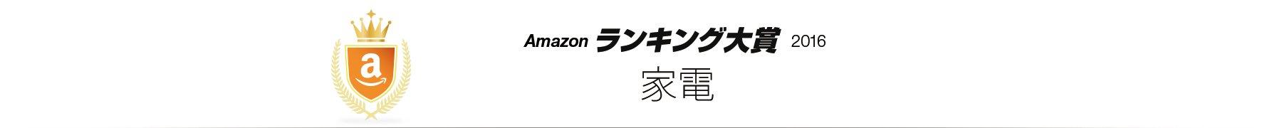 Amazonランキング大賞2016 家電