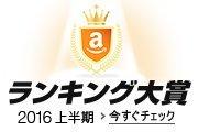 Amazonランキング大賞2016年上半期