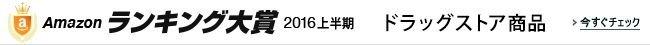 ランキング大賞2016上半期