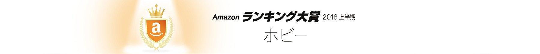 2016ホビー上半期ランキング大賞
