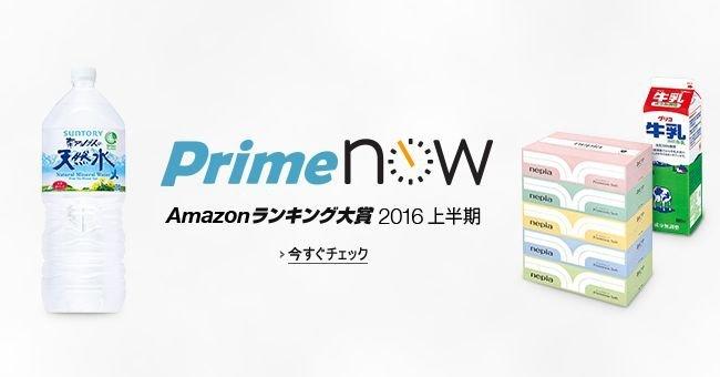Prime Now Amazonランキング大賞2016上半期