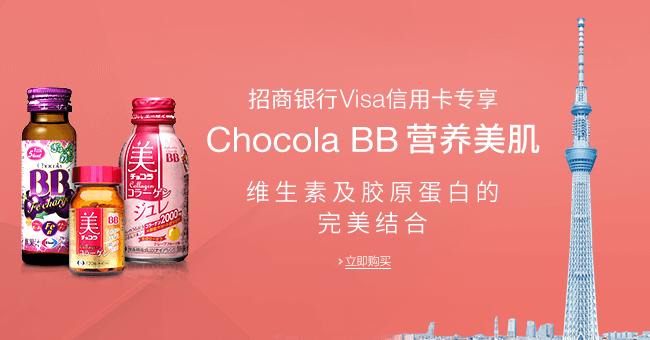 Chocola BB胶原蛋白