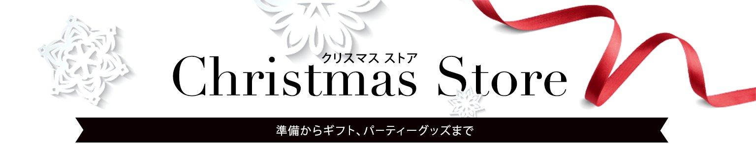 ChristmasStore2016