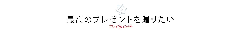 最高のプレゼントを贈りたい