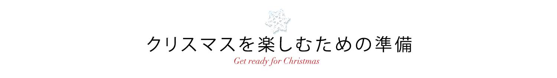 クリスマスを楽しむための準備