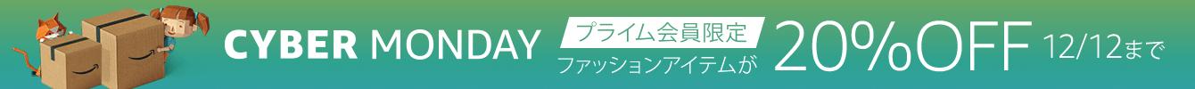 CYBER MONDAY プライム会員限定20%OFF