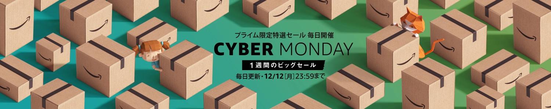 プライム限定特選セール毎日開催 CYBER MONDAY 12/6(火)〜12/12(金)