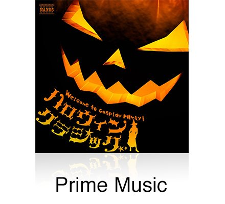 Prime Music - ハロウィンパーティアルバム