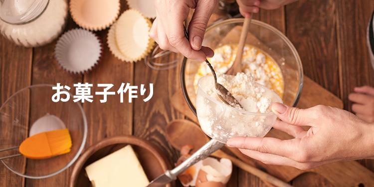 ハロウィンのお菓子レシピ